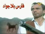 فارس بلا جواد