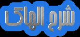 هاك باور أب التركى للعبة ولف تيم راائع ( جديد 21-8-2011) 2935032785