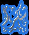 أقوى هاك VIP كروس فاير على منتدى زيزو جاهز للتحميل (حصريا فى العالم العربى) 4023703257