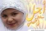 محبة الرحمن