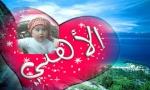 احمدشاكول