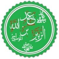 عبدالله بن زبير القريشي