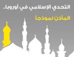 محبة الاسلام