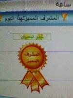 ميدو المصرى