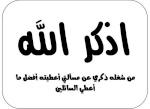 المنتدي الاسلامي 16-54