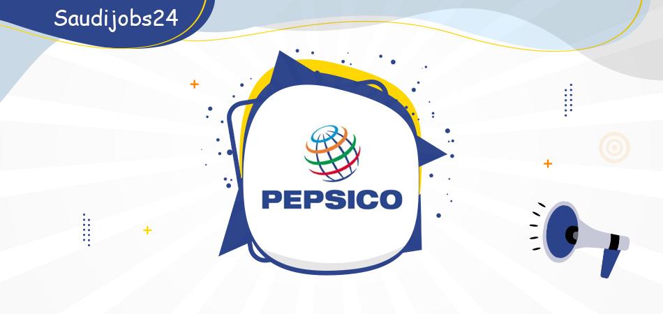 وظائف فنية وإدارية ومبيعات في شركة بيبسيكو العالمية D_aadu10
