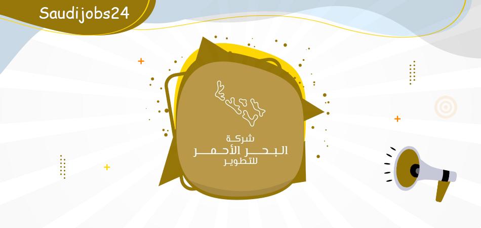انطلاق التقديم على برنامج نخبة الخريجين للرجال والنساء في مشروع البحر الأحمر D_o_oo11