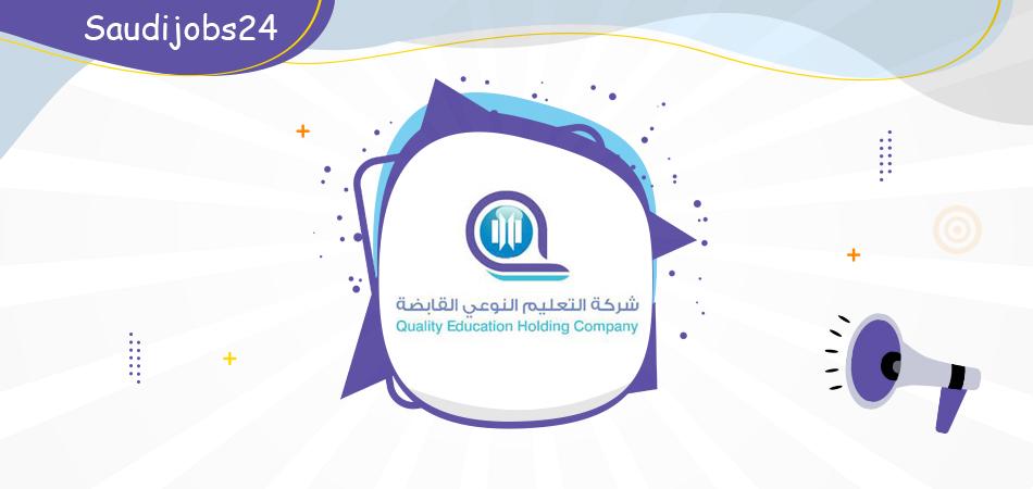 وظائف إدارية وقانونية وخدمة عملاء للرجال والنساء في شركة التعليم النوعي القابضة  D_ooao11