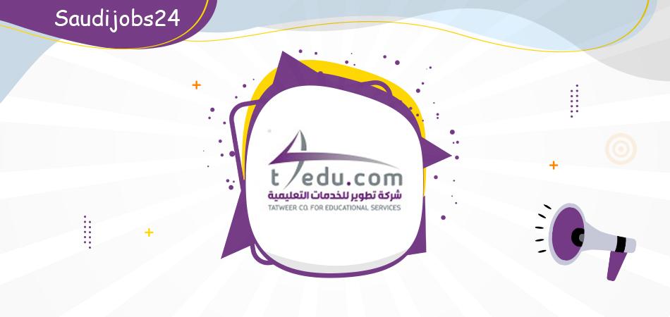 وظائف_نسائية - وظائف تقنية في شركة تطوير للخدمات التعليمية بالرياض D_ua_o10