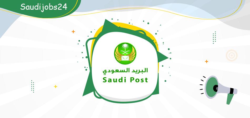 وظائف إدارية لاصحاب البكالوريوس فما فوق يعلن عنها البريد السعودي O_oa_o10