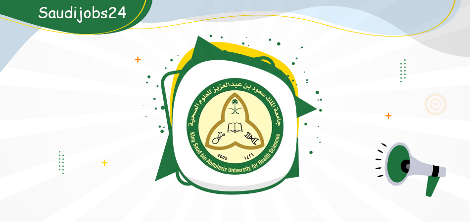 وظائف باختصاصات هندسية وفنية في جامعة الملك سعود للعلوم الصحية بالرياض O_oood10