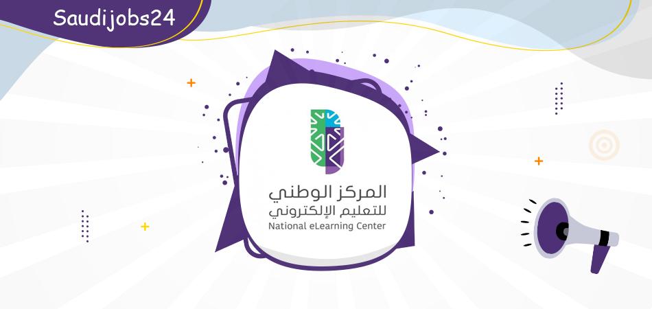 20 وظيفة بعدة تخصصات يعلن عنها المركز الوطني للتعليم بالرياض Ood_ou12
