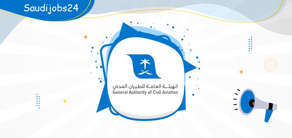 5 وظائف إدارية وهندسية جديدة للرجال والنساء تطرحها الهيئة العامة للطيران المدني بالرياض Oua_oo16