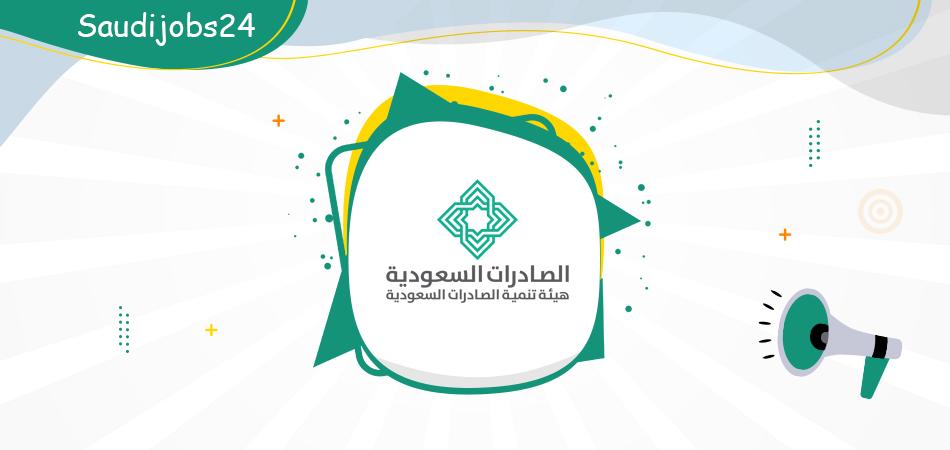 وظائف إدارية جديدة للنساء والرجال تعلن عنها هيئة تنمية الصادرات السعودية Ua_ooa10