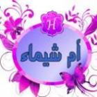 شيماء الجزائر
