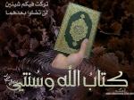 راية الإسلام