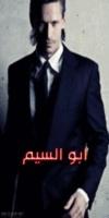 ابو السيم