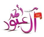 احمد ال عبود