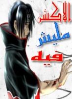 الاكشن مليش فيه
