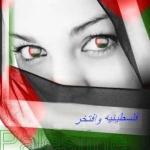 فلسطينية وافتخر