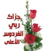 قوانين منتدى البنات المسلمات 1408960733