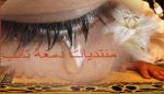 أدارة منتديات دمعة تائب
