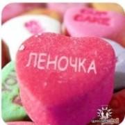 ***Елена***