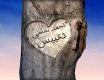 أحمد دعبيس