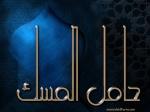ابوعبد الرحمن