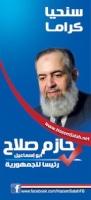 ابراهيم ابوحجازي