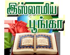 இஸ்லாமிய பூங்கா 1-81
