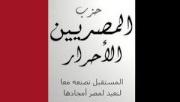 الكتلة المصرية لا توافق على تعيين الجنزورى رئيسا لوزراء مصر فى تلك المرحلة 4190892655