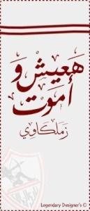 Ahmed Abd El Hady