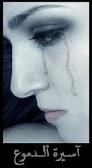 اسيرة الدموع