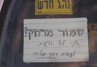 המחאה החברתית לישראל -המאבק בזכויות יוצרים -צרלטון וזירה 29-44