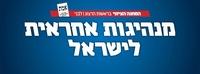 המחאה החברתית לישראל- עמותות וארגונים חברתיים בישראל 620-66