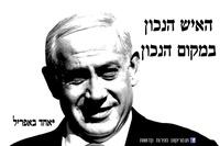 ISRAEL4U