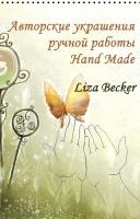 Liza Becker