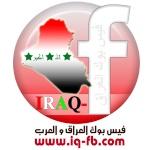فيس بوك العراق والعرب iq-fb.com