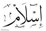 اسلام همام