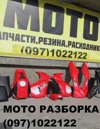 RUSTAMOTO.COM.UA
