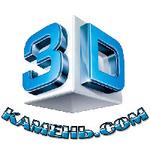 3dkamen.com