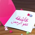 عاشقة عفو الرحمن