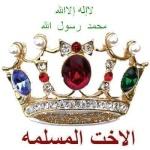 الاخت المسلمه