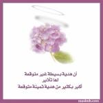 @ربيع العمر@