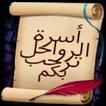 الرواحل الإسلامية الشاملة 1-97