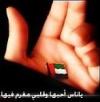 ~اماراتية غير~