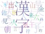 kanji92