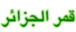 ♥√•°قمر الجزائر¨°•√♥