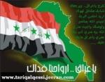 همسة العراق